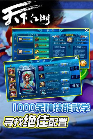 天下江湖 V1.2.0.0 安卓版截图4