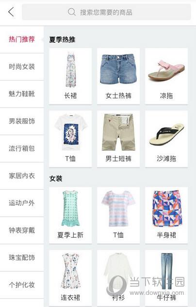 京致衣橱app