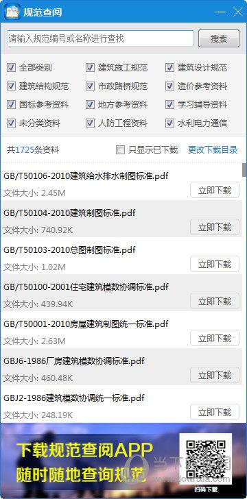 广联达规范查阅下载