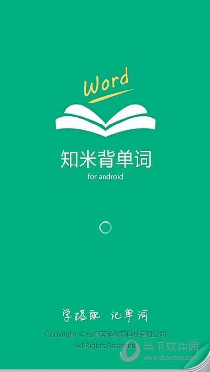 知米背单词app怎么加入小班,让你可以跟英语水平差不多的小伙伴一起