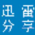 牛牛迅雷会员账号分享获取器 V1.2 最新免费版