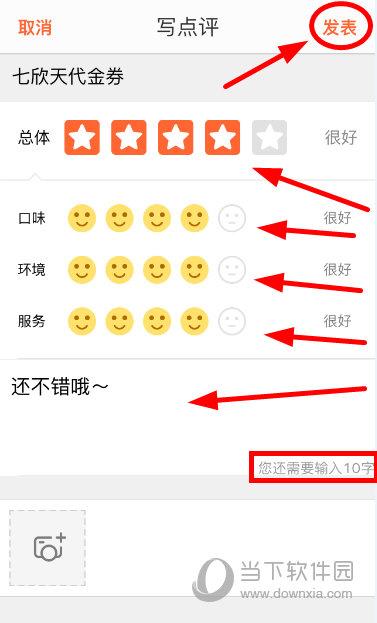 大众点�9�dy��������_大众点评怎么评价 大众点评app写评价方法