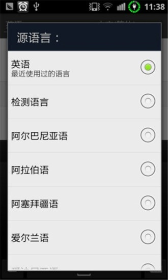 Google翻译 V6.6.1 安卓版截图1