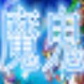 洛克王国魔鬼辅助 V3.03 官方最新版