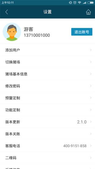 邦养猪 V4.4.0 安卓版截图5