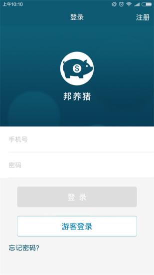 邦养猪 V4.4.0 安卓版截图1