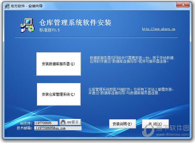 宏方仓库管理软件