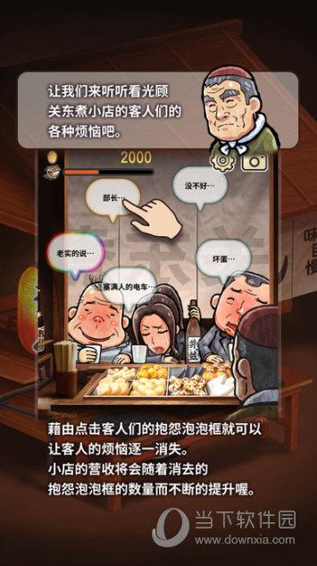 关东煮店人情故事