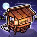 关东煮店人情故事 V1.0.1 苹果版