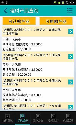 农行掌上银行 V6.0.0 安卓版截图3