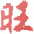 旺旺重庆时时彩计划制作软件 V7.1.8 官方版