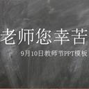 教师节PPT模板 免费版