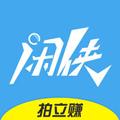 闲侠拍立赚 V2.1.5 iPhone版