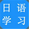 日语学习软件 V3.73 官方版