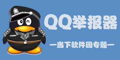 QQ举报器