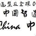 书法坊章草字体 免费版