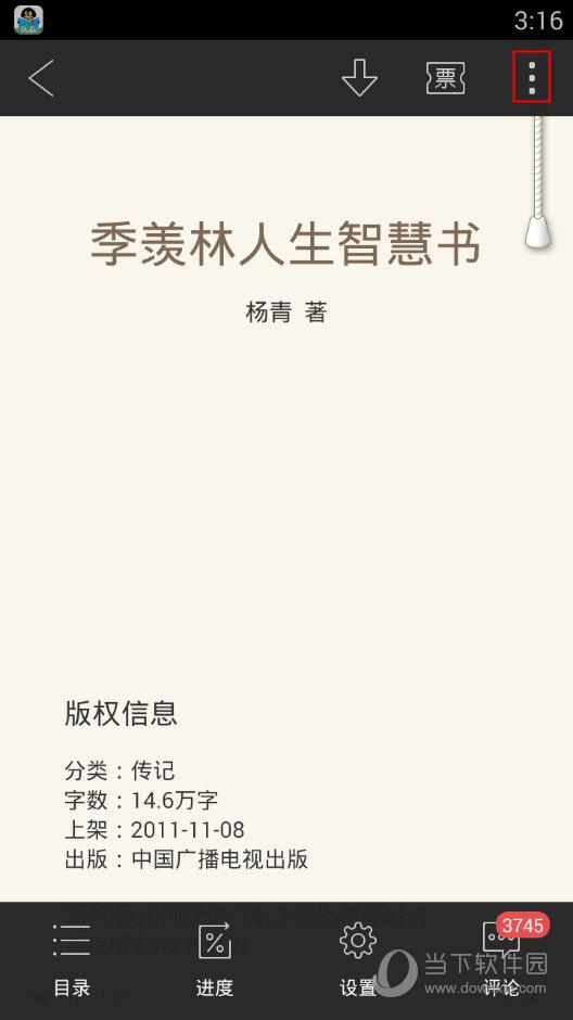 QQ阅读小说阅读界面