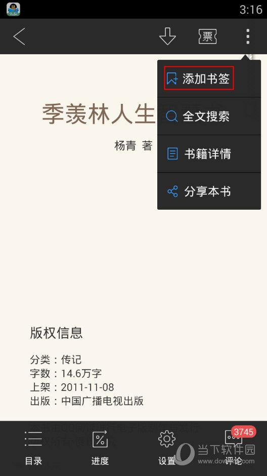 QQ阅读功能列表