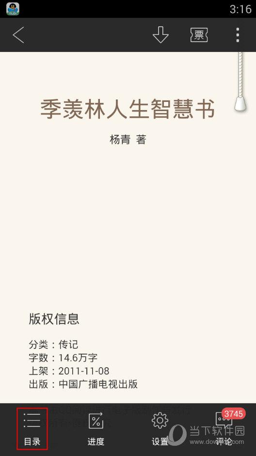QQ阅读小说阅读界面的功能栏目