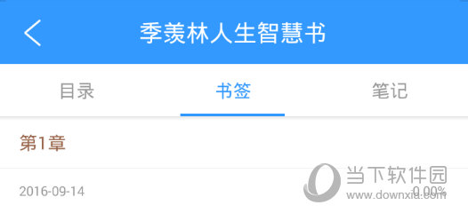 """QQ阅读""""书签""""模块"""
