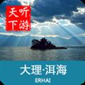洱海导游 V3.8.9 安卓版