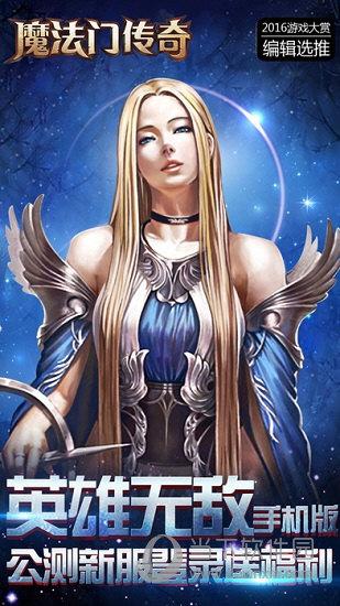 魔法世家和魔法传奇_魔法与剑的传奇_魔法门传奇