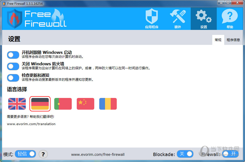 Evorim Free Firewall32位
