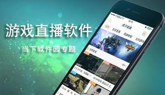 苹果手机游戏直播软件