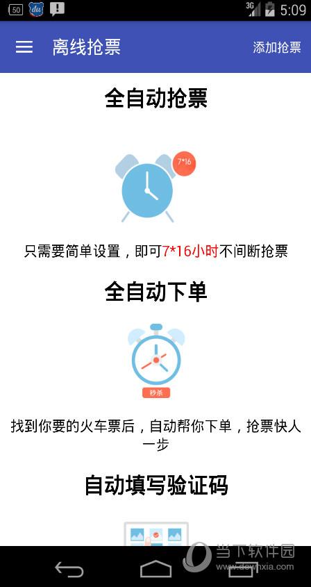 火车票轻松购 V2.0.8 安卓版截图1