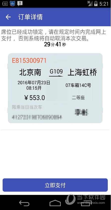 火车票轻松购 V2.0.8 安卓版截图4