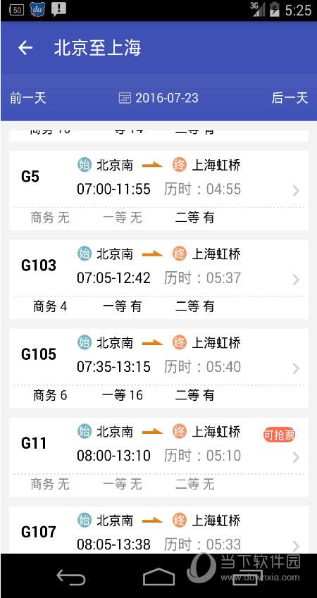 火车票轻松购 V2.0.8 安卓版截图3