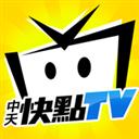 中天快点TV V3.1.2 苹果版