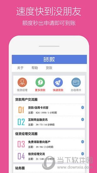 现金贷款app现金贷款v1.0iphone版下载_当下软件