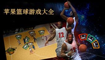 苹果篮球游戏