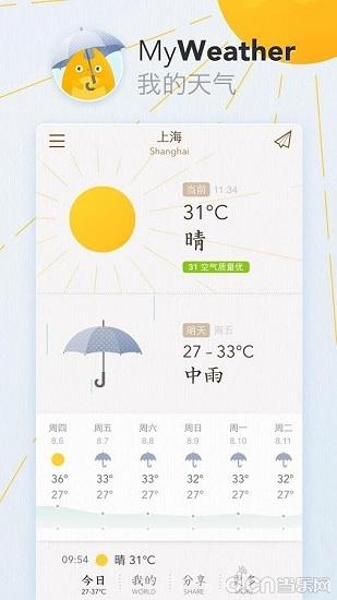 我的天气 V0.3.11 安卓官方版截图1