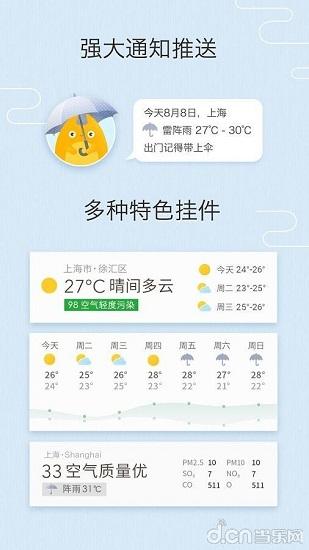 我的天气 V0.3.11 安卓官方版截图3
