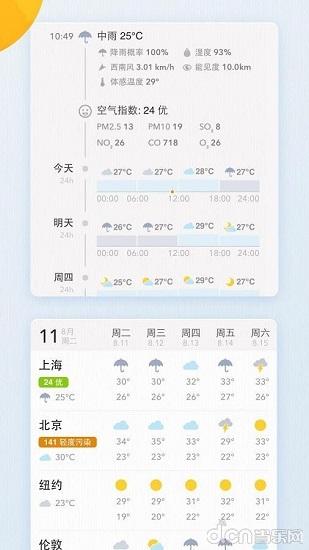 我的天气 V0.3.11 安卓官方版截图4