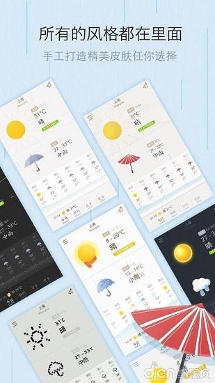 我的天气 V0.3.11 安卓官方版截图2