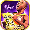NBA英雄 V1.8 苹果版