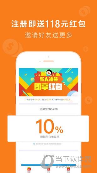 银客理财iOS版