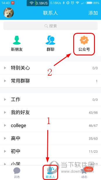 手机QQ联系人页面