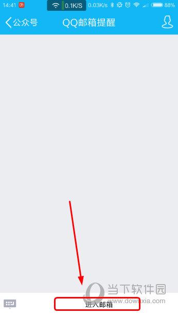 QQ邮箱提醒公众号