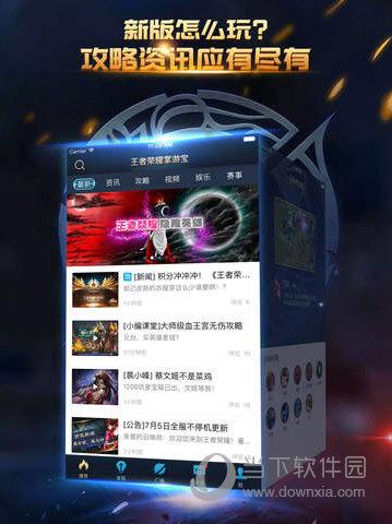 王者荣耀掌游宝iPad版