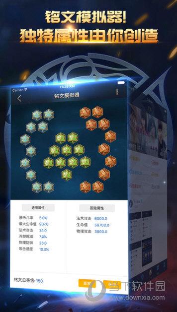 王者荣耀掌游宝iOS版