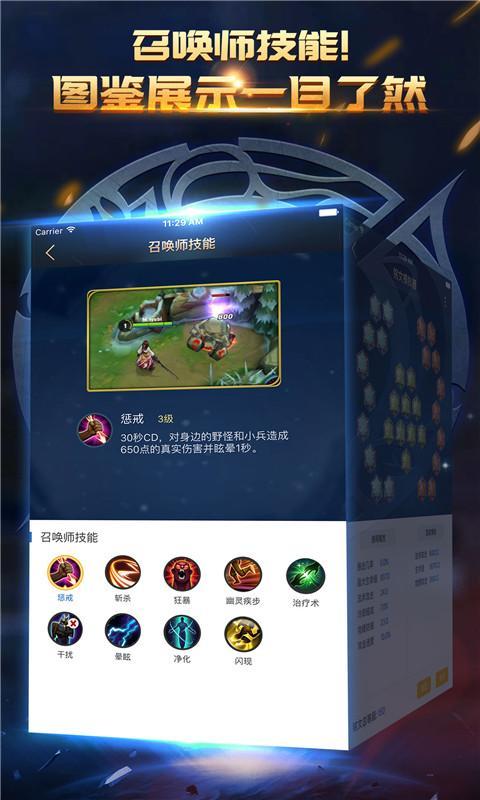 王者荣耀掌游宝 V1.7.13 安卓版截图2