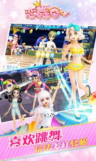 恋舞OL V1.6.0207 安卓版截图3
