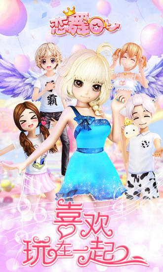 恋舞OL V1.6.0207 安卓版截图1