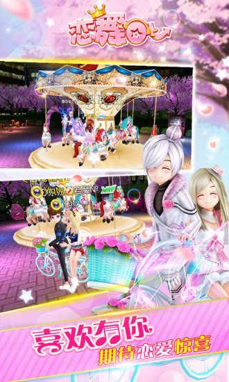 恋舞OL V1.6.0207 安卓版截图5