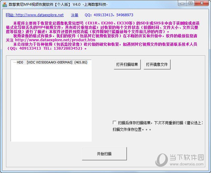 数擎索尼MP4视频恢复软件下载