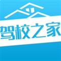 驾校之家 V6.9.2 安卓版